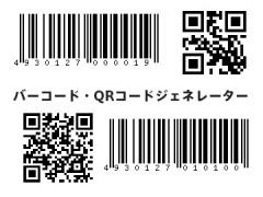 バーコード・QRコードジェネレータープラグイン