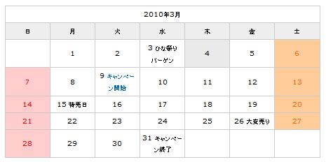イベント情報をカレンダー上に表示