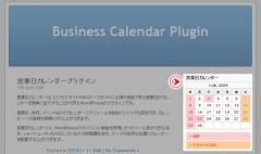 営業日カレンダープラグイン