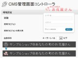 CMS管理画面コントローラプラグイン