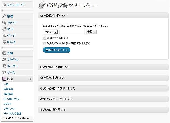 CSV投稿マネージャープラグイン設定画面