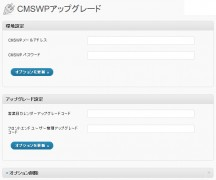 CMSWPアップグレードプラグイン