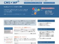 CMS×WPオープン