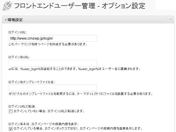 フロントエンドユーザー管理プラグイン - オプション設定