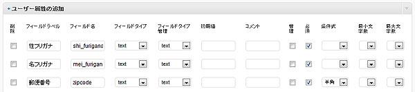 フロントエンドユーザー管理プラグイン - ユーザー属性