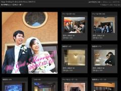 結婚式の写真共有サイト