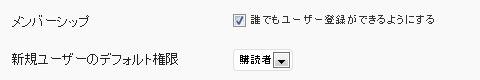 誰でもユーザー登録ができるようにする