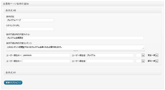 会員制ページ条件の追加