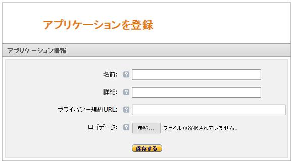 アプリケーションを登録