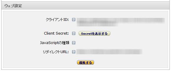クライアントID、Client Secret