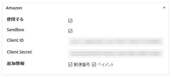 Amazon 設定画面