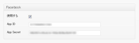 FUA ソーシャルログイン追加モジュールプラグイン - Facebook 設定画面