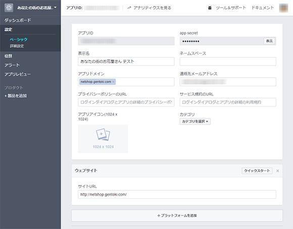 アプリ基本設定画面