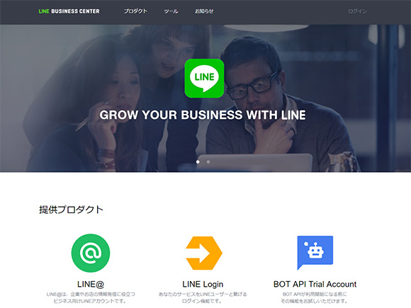 LINE Business Center