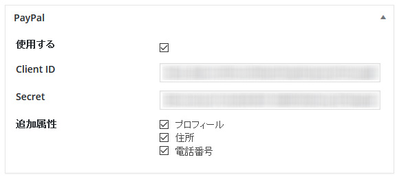 FUA ソーシャルログイン追加モジュールプラグイン - PayPal 設定画面