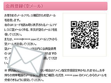 FUA 空メール確認登録追加モジュールプラグイン