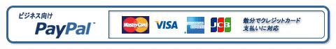 ペイパル(PayPal)アカウントの開設