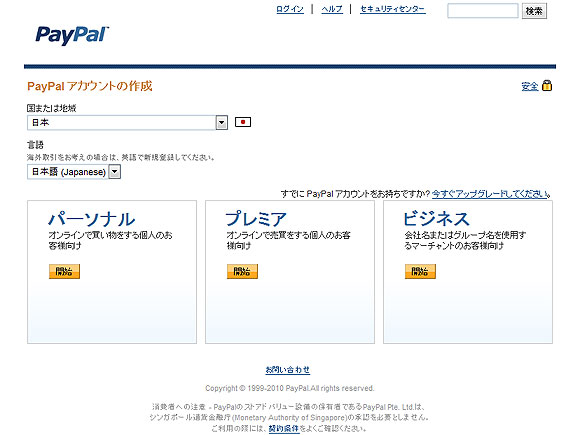 PayPalアカウントの種類