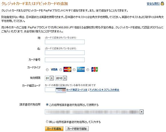 クレジットカードまたはデビットカードの追加