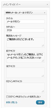 MMNメール ウィジェット入力欄