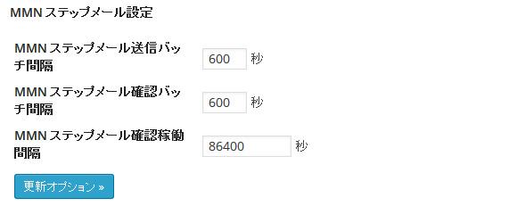MMN ステップメール設定(オプション設定)