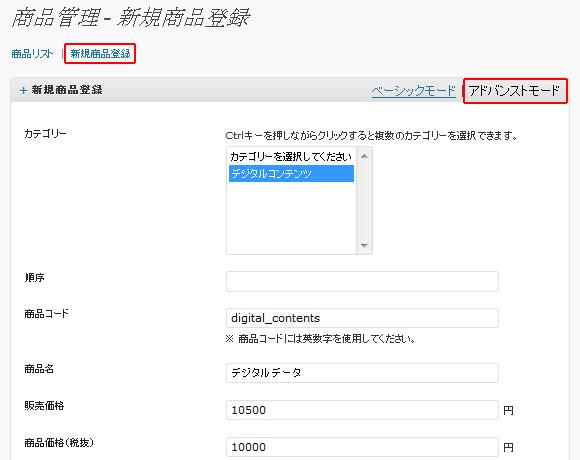 新規商品登録
