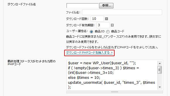 ダウンロードファイル名と最終処理ステータスがセットされた際のPHPコード