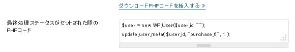 ダウンロードPHPコードを挿入する