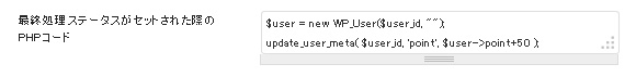 最終処理ステータスがセットされた際のPHPコード
