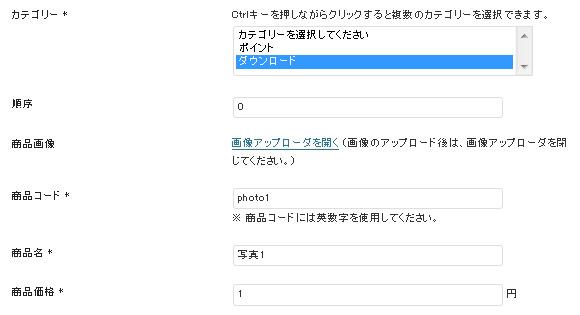 ダウンロード商品の登録