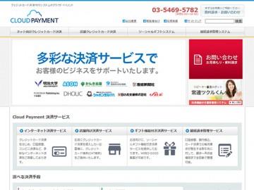クレジットカード決済代行システムの株式会社Cloud Payment