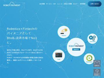 クレジットカード決済代行システムの株式会社ROBOT PAYMENT