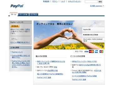ペイパル(PayPal)