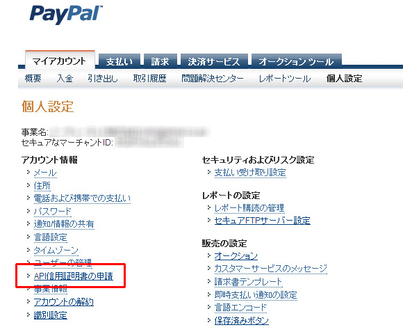 PayPal 個人設定