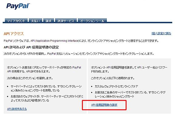 API アクセス