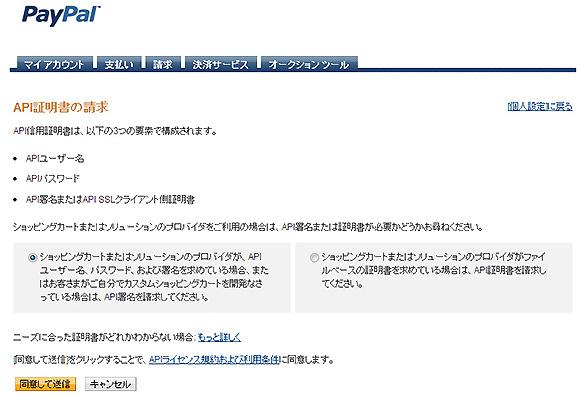 API証明書の請求