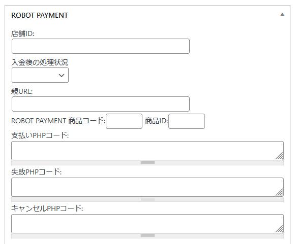 ROBOT PAYMENT 決済モジュールオプション