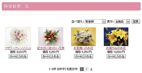 検索結果を商品リストで表示