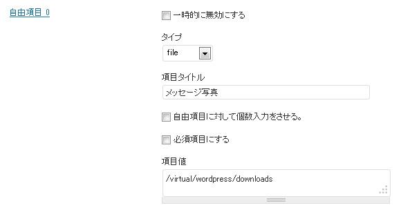 自由項目のファイルアップロード設定