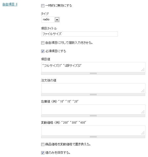 ダウンロード用の自由項目設定