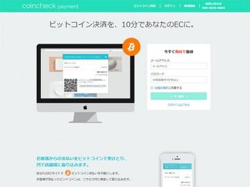 ビットコイン決済の coincheck payment