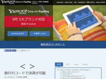 Yahoo!ウォレット FastPay