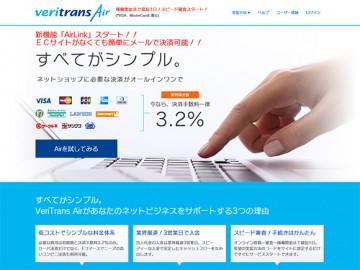 Veritrans Air-Web決済モジュール