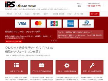 クレジットカード決済代行の株式会社ユニヴァ・ペイキャスト