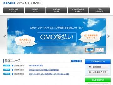 GMO 後払い決済