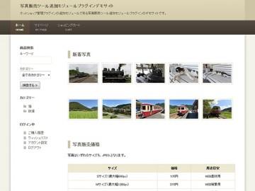 写真販売ツール追加モジュールプラグインデモサイト