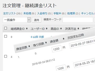 継続課金決済モジュール(ネットショップ管理プラグイン)