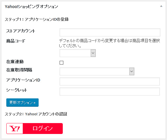 Yahoo!ショッピングオプション
