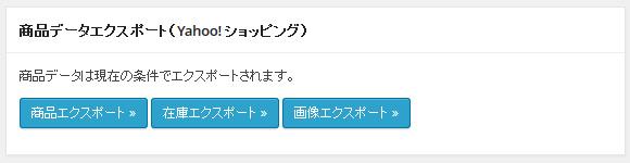 商品データエクスポート(Yahoo!ショッピング)