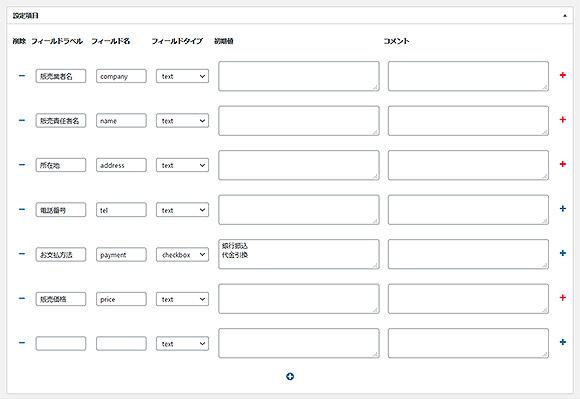オプションページ作成ツール 設定項目